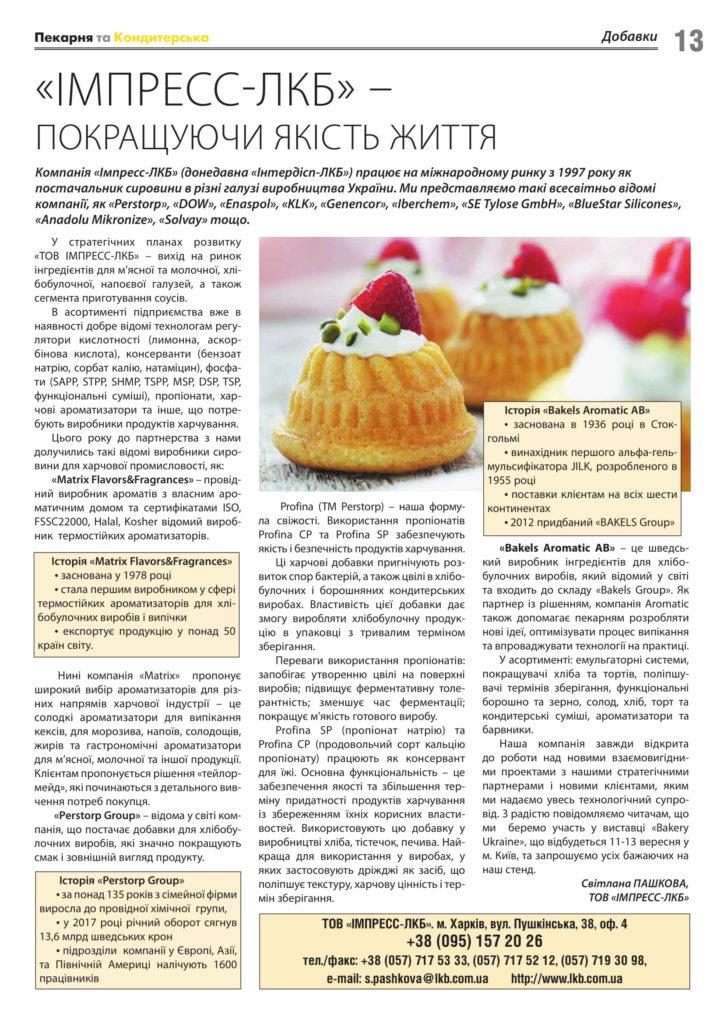 пекарня и кондитерская новость