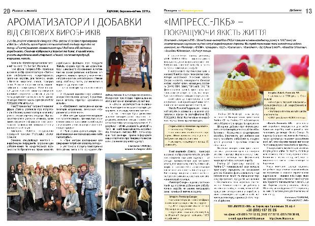 Импресс-ЛКБ в сми и прессе
